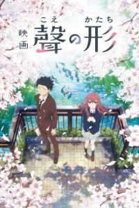 Форма голоса / Koe no katachi (2016)