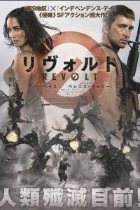 Восстание / Revolt (2017)