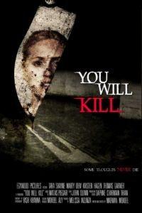 Вы должны убить / You Will Kill (2015)
