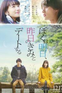 Завтра я встречаюсь со вчерашней тобой / Boku wa ashita, kinou no kimi to date suru (2016)