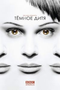 Темное дитя 5 сезон 10 серия
