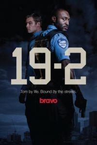 19-2 4 сезон 2 серия