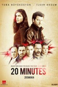 20 минут 1 сезон 60 серия