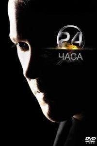 24 часа 2001 6 сезон 24 серия