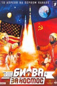 BBC: Битва за космос 1 сезон 4 серия