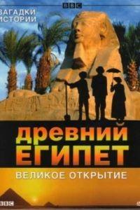 BBC: Древний Египет. Великое открытие 1 сезон 6 серия