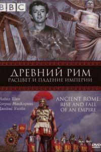 BBC: Древний Рим: Расцвет и падение империи 1 сезон 6 серия