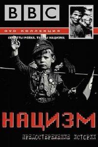 BBC: Нацизм – Предостережение истории 1 сезон 6 серия