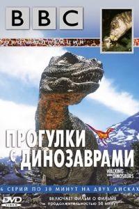 BBC: Прогулки с динозаврами 1 сезон 7 серия