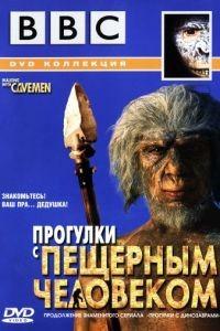 BBC: Прогулки с пещерным человеком 1 сезон 4 серия