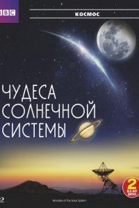 BBC: Чудеса Солнечной системы 1 сезон 5 серия