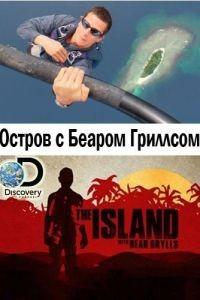 Discovery. Остров с Беаром Гриллсом 4 сезон 6 серия
