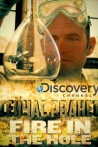 Discovery. Сейчас рванет 1 сезон 5 серия