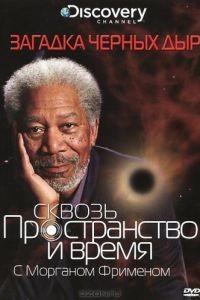Сквозь пространство и время с Морганом Фрименом: Загадка черных дыр 2010 4 сезон 10 серия