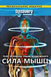 Discovery: Тело человека. Грани возможного 1 сезон 4 серия