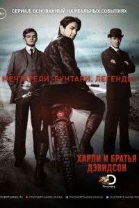 Discovery. Харли и братья Дэвидсон 1 сезон 3 серия