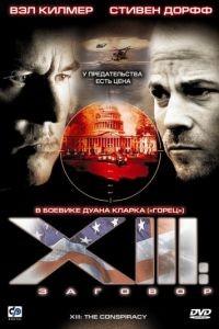 XIII: Конспирация 1 сезон 1 серия