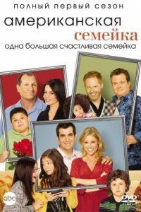 Американская семейка / Семейные ценности 10 сезон 12 серия