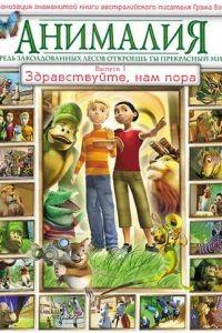 Анималия 1 сезон 40 серия