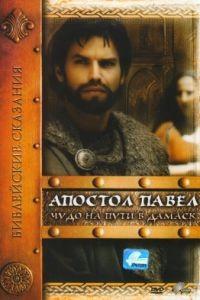 Апостол Павел: Чудо на пути в Дамаск 1 сезон 2 серия