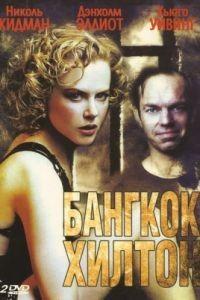 Бангкок Хилтон 1 сезон 6 серия