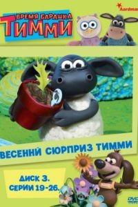 Барашек Тимми 3 сезон 26 серия
