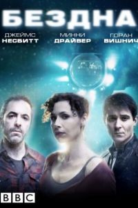 Бездна 1 сезон 5 серия