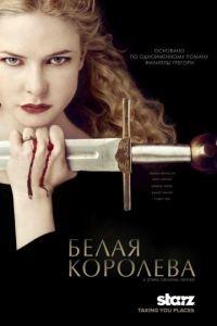 Белая королева 1 сезон 10 серия
