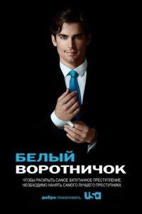 Белый воротничок 6 сезон 6 серия