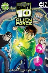 Бен 10: Инопланетная сила 3 сезон 20 серия