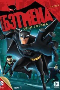Берегитесь Бэтмена 1 сезон 26 серия