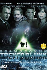 Бермудский треугольник 1 сезон 3 серия