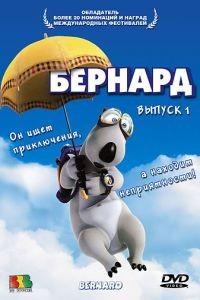 Бернард 3 сезон 52 серия