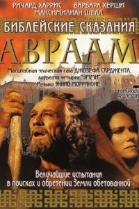 Библейские сказания: Авраам: Хранитель  1 сезон 2 серия