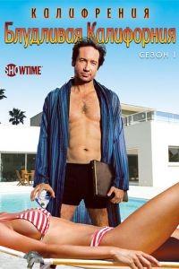 Блудливая Калифорния 7 сезон 12 серия