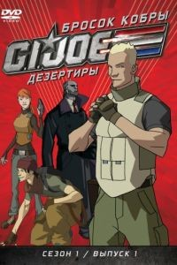 Бросок кобры: G.I. Joe: Дезертиры 1 сезон 26 серия