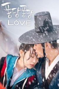 Брызги любви 1 сезон 2 серия