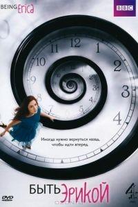 Быть Эрикой 2009 3 сезон 13 серия