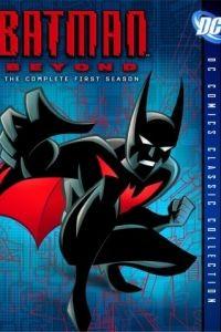 Бэтмен будущего 3 сезон 13 серия