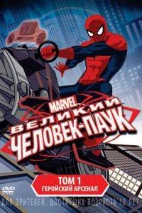 Великий Человек-паук 4 сезон 26 серия
