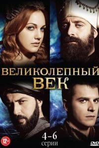 Великолепный век 4 сезон 46 серия