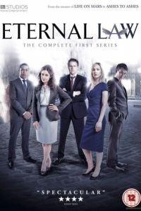 Вечный закон 1 сезон 6 серия