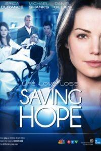 В надежде на спасение 2012 5 сезон 18 серия