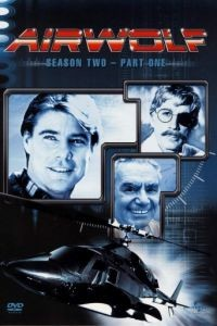Воздушный волк 3 сезон 22 серия