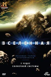 Вселенная 2007 6 сезон 14 серия