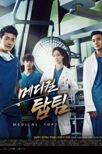 Гении медицины 1 сезон 20 серия