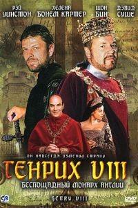 Генрих VIII (ТВ) 1 сезон 2 серия