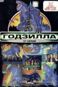 Годзилла 2 сезон 19 серия