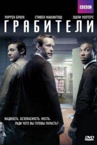 Грабители 1 сезон 4 серия