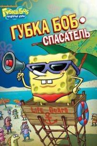 Губка Боб квадратные штаны 11 сезон 13 серия